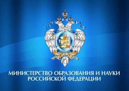Минстерство  РФ